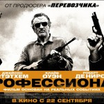 The Killer Elite / Профессионал