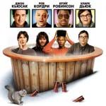 Машина времени в джакузи / Hot Tub Time Machine (2010)