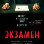 Экзамен / Exam (2009)