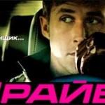 Обзор фильма Драйв / Drive (2011 год)