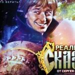Реальная сказка / Realnaya skazka (2011 год)