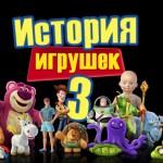 История игрушек: Большой побег / Toy Story 3 (2010)