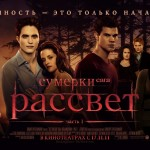 Сумерки. Сага. Рассвет: Часть 1 / The Twilight Saga: Breaking Dawn — Part 1 (2011 год)