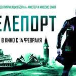 Телепорт / Jumper (2008 год)