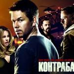 Контрабанда / Contraband (2012 год)