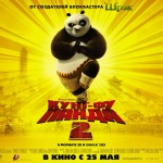 Кунг-фу Панда 2 / Kung Fu Panda 2 (2011 год)