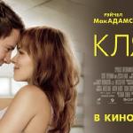 Клятва / The Vow (2012 год)
