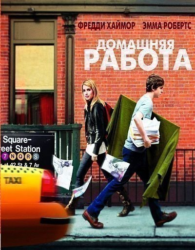Домашняя работа the art of getting by 2011