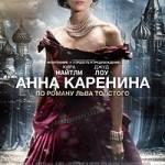 Анна Каренина / Anna Karenina (2012)