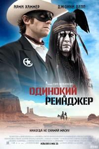 odinokiy-reyndzher_odinokiy-reyndzher_1355227636_lone-ranger