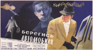 wikikino-beregis-poster